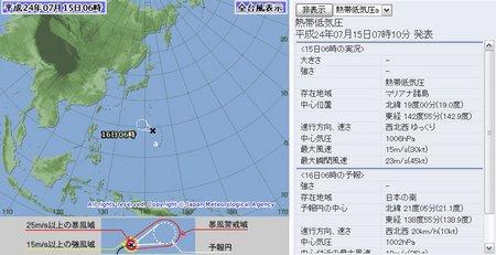 熱帯低気圧 2012年07月15日06時