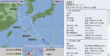 2012年台風第7号 7月16日15時