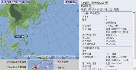 熱帯低気圧 2012年07月20日12時