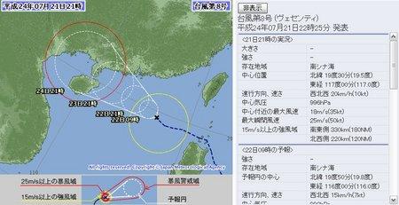2012年台風第8号 7月21日21時