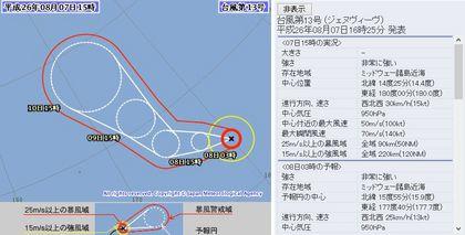 2014年台風第13号 72時間予報 8月7日15時