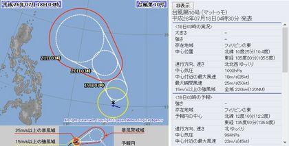 2014年台風第10号 72時間予報 7月18日3時