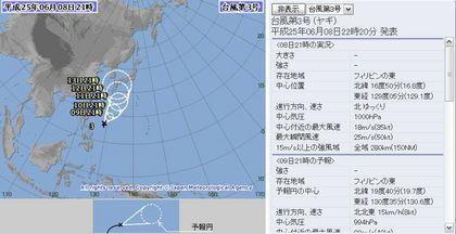 2013年台風第3号 6月8日21時